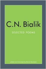 C.N. Bialik: Selected Poems/ Jewish Classicsby: Bialik, C. N. and David Aberbach - Product Image
