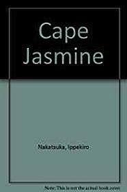 Cape Jasmine and PomegranatesNakatsuka, Ippekiro - Product Image