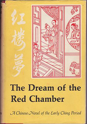 Dream of the Red Chamber, TheLou Meng, Hung - Product Image