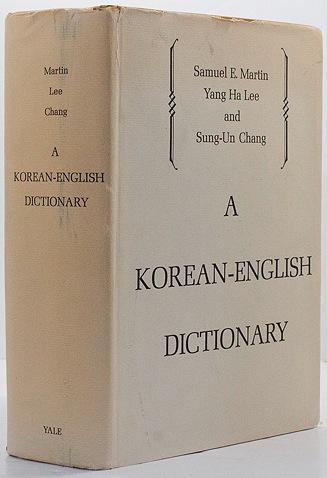 Korean- English DictionaryMartin, Samuel, Yang Ha Lee and Sung-Un Chang - Product Image