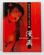Manga Erotique 1 - Extreme OrientHanakoji, Komachi/See-o/Shoko Haneda/Takako Yahagi/Sono Nagata/Shintaro Kago, Illust. by: Komachi  Hanakoji - Product Image