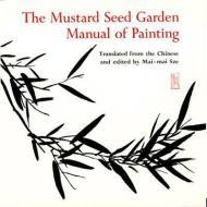Mustard Seed Garden Manual of Painting, The: A Facsimile of the 1887-1888 Shanghai edition with the text translated from the Chineseby: Sze, Mai-mai (Chieh Tzu Yuan H - Product Image