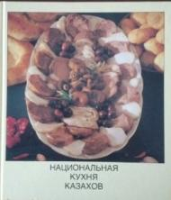 National Cooking of Kazakhsby: Hajdolla, Tilemisov - Product Image