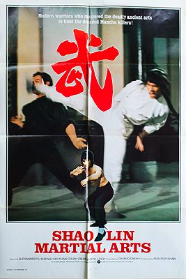 Shaolin Martial Arts (MOVIE POSTER)illustrator- N/A - Product Image